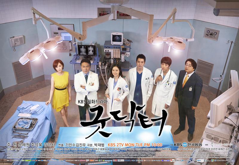 تقرير عن الدراما الكورية Good Doctor