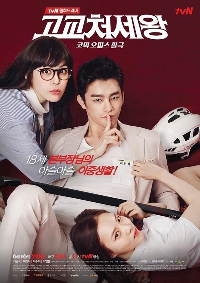 ... عن الدراما الكورية King of High School Life Conduct