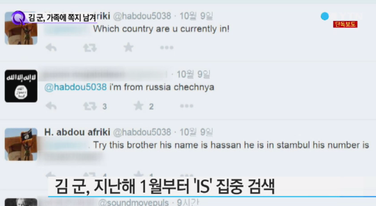 korean student isis2