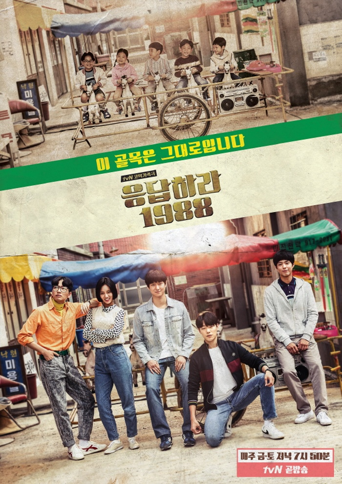 Reply-1988-Poster2