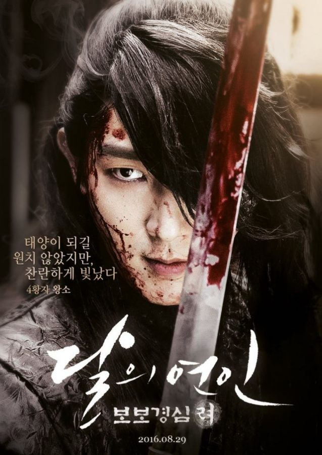 Scarlet-Heart-Poster1