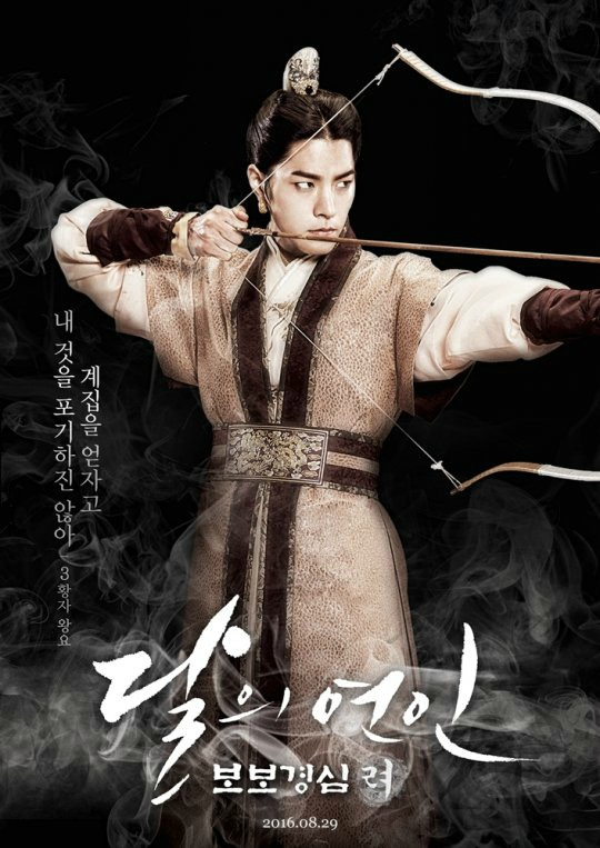 Scarlet-Heart-Poster11