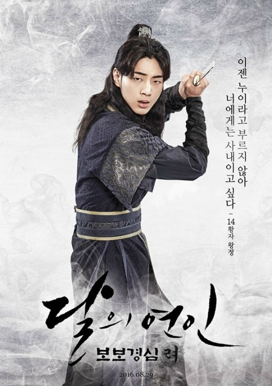Scarlet-Heart-Poster13