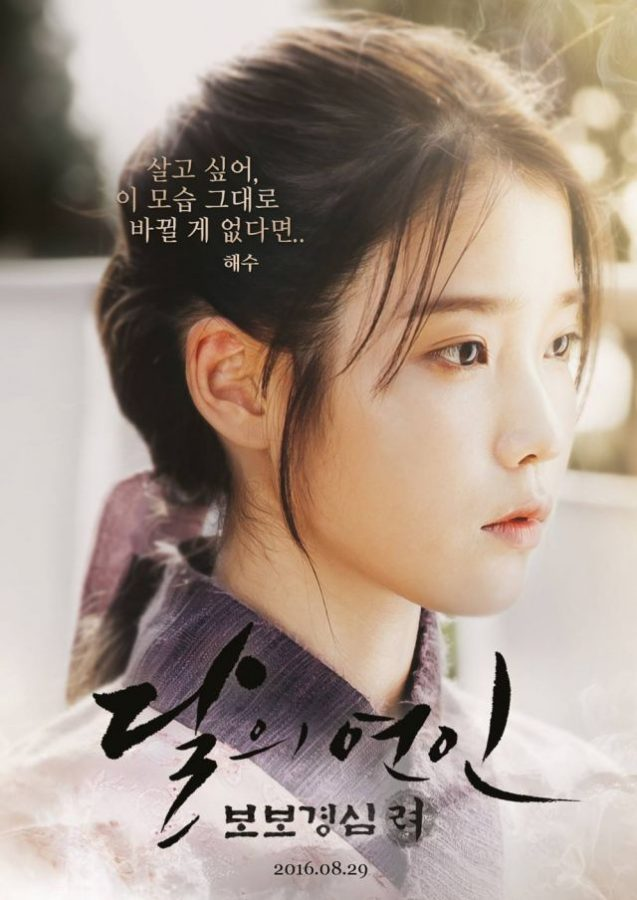 Scarlet-Heart-Poster2