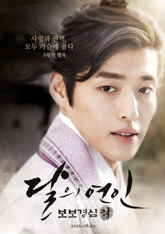 Scarlet-Heart-Poster3