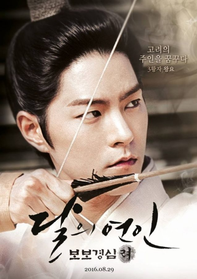 Scarlet-Heart-Poster4