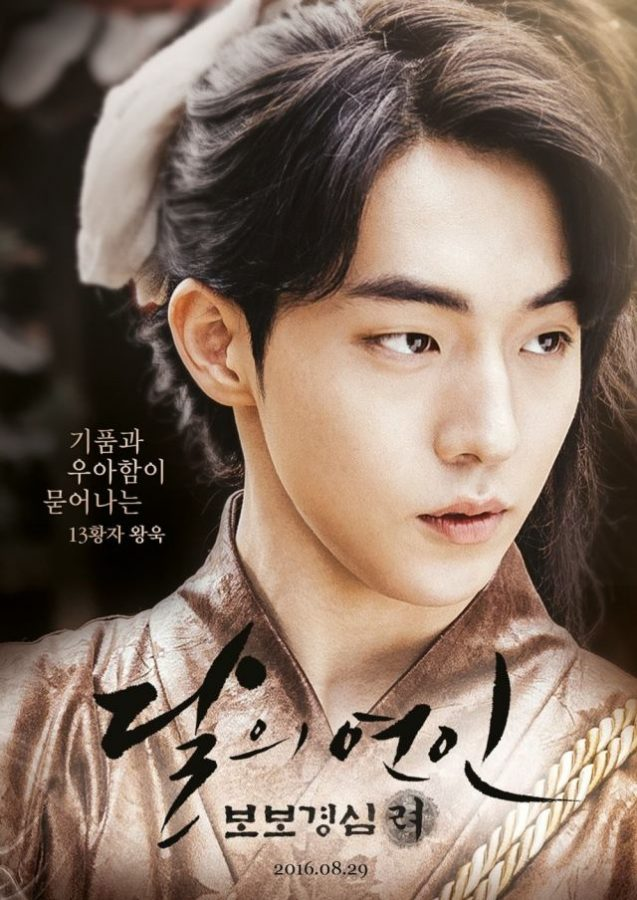 Scarlet-Heart-Poster5