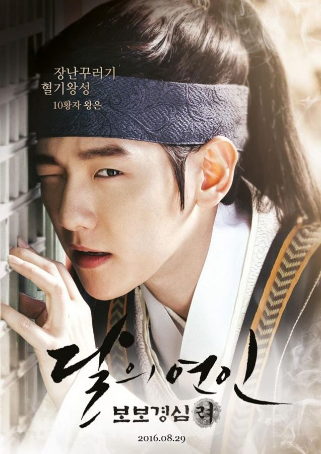 Scarlet-Heart-Poster6