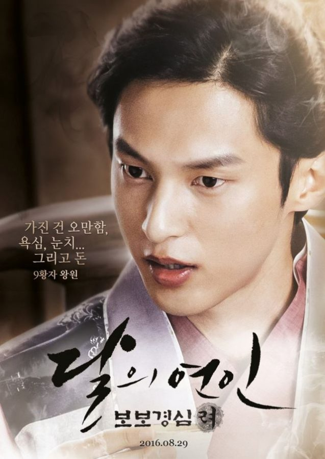Scarlet-Heart-Poster8