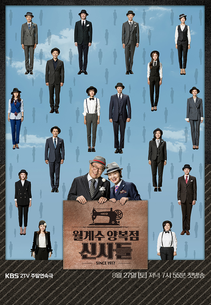 The-Gentlemen-of-Wolgyesu-Tailor-Shop-Poster2